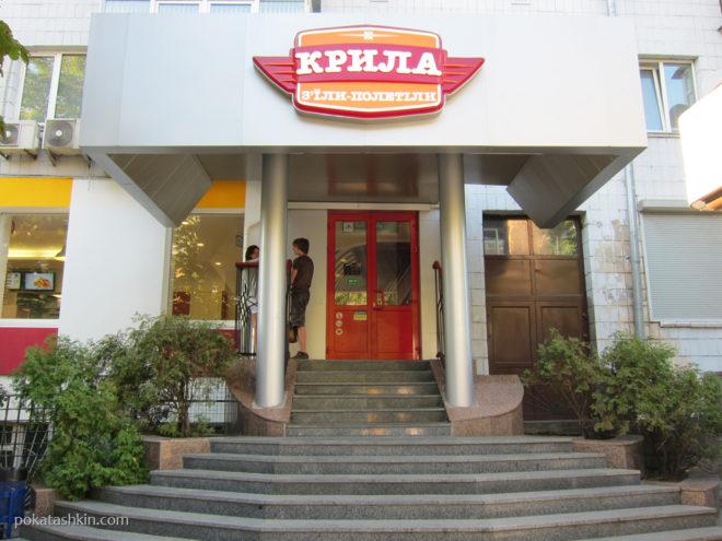 Ресторан быстрого питания «Крила» (Киев)