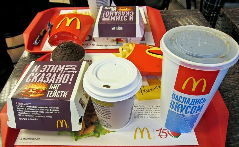 Bon Appetit: №57: МакДональдс, ул. Немига, 12 (Минск)
