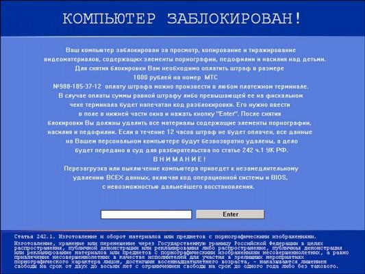 Ваш компьютер заблокирован за просмотр…