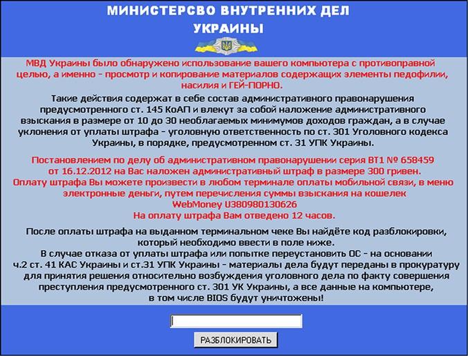 blokirovka-kompyutera-porno-saytom
