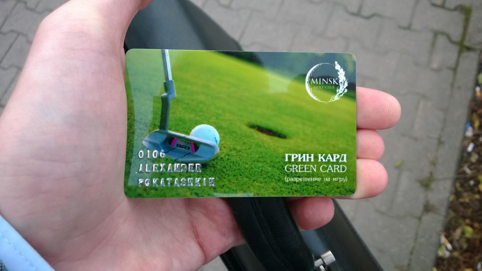 Гольф: получил Грин Кард (Green Card)