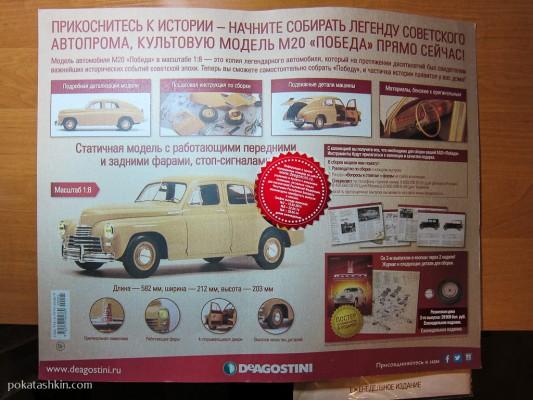 """Модель автомобиля М20 """"Победа"""" в масштабе 1:8"""