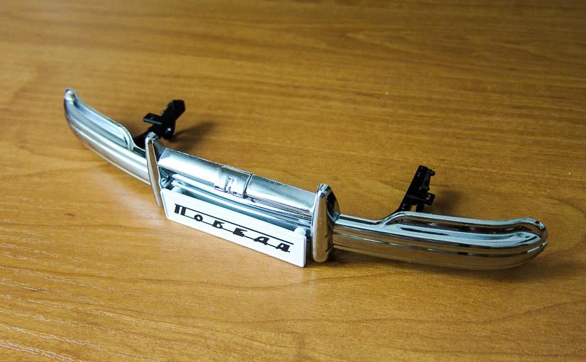 Модель автомобиля ГАЗ-М-20 «Победа» (№6): Передний бампер