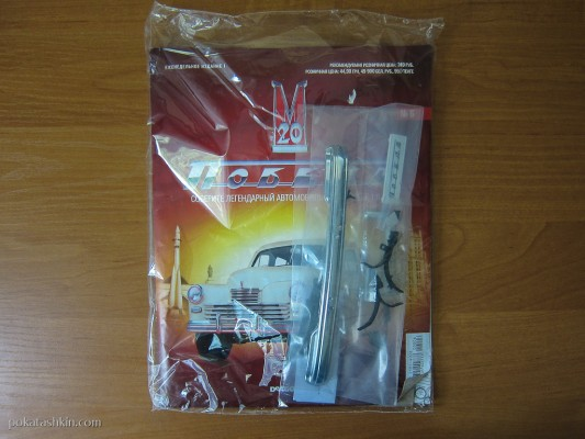 Модель автомобиля М20 «Победа» в масштабе 1:8 (№6): Передний бампер