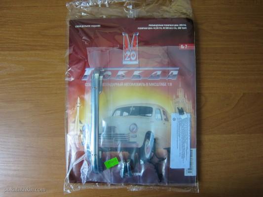 Модель автомобиля М20 «Победа» в масштабе 1:8 (№7): Задний бампер