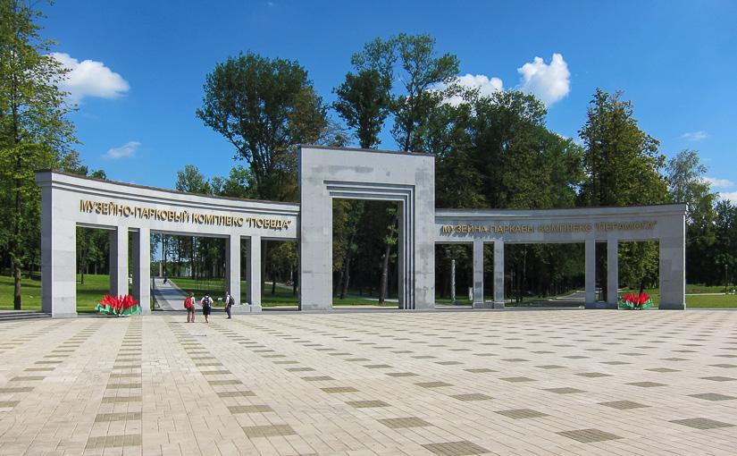 Музей истории Великой Отечественной войны (Минск)