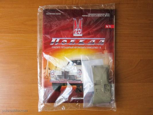 Модель автомобиля М20 «Победа» в масштабе 1:8 (№15): Сборка левого брызговика