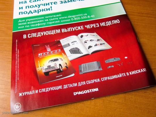 Модель автомобиля М20 «Победа» в масштабе 1:8 (№16): Сборка правого брызговика