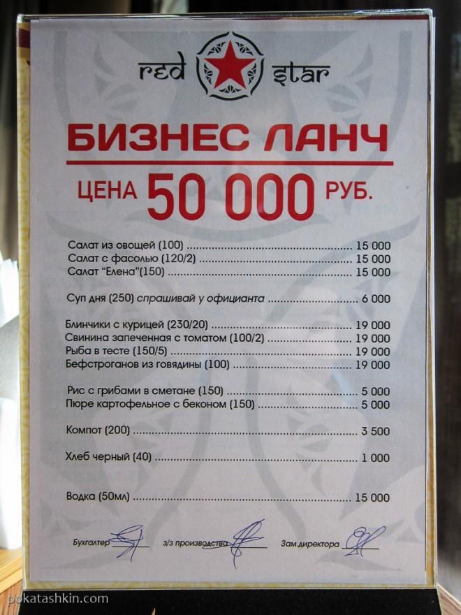 Бизнес-ланч меню: Бар «Red Star» / «Ред Стар» (Гомель)