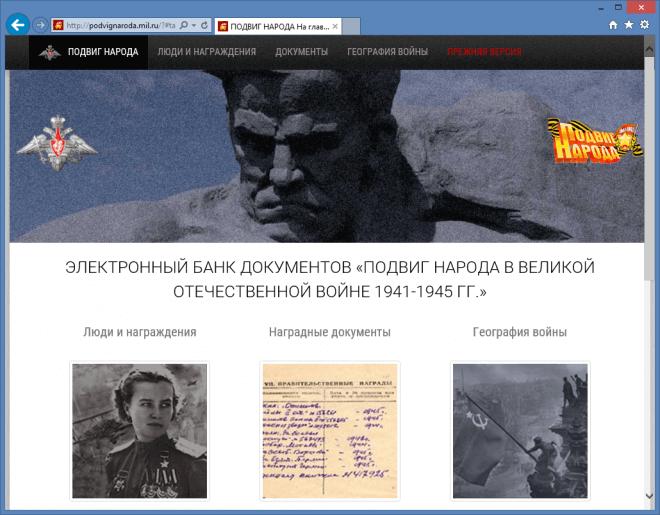 Подвиг народа в Великой Отечественной войне 1941-1945 гг