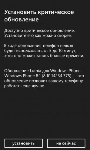 Nokia Lumia 920: Доступно обновление Denim (Windows Phone 8.1)
