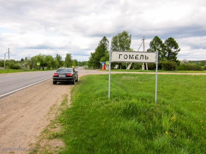 Gomel-Vitebsk