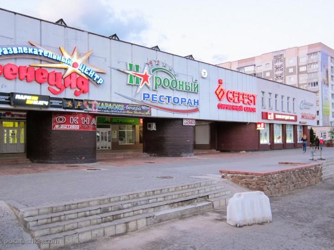IMG 20150513 151 660x495 - Народный ресторан новополоцк адрес