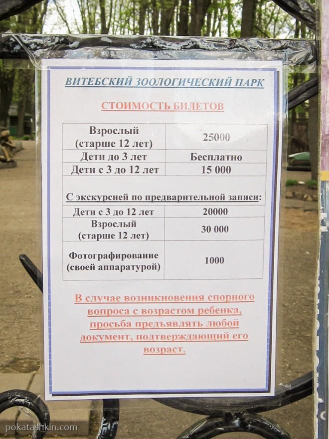 Стоимость билктов в Витебский зоопарк