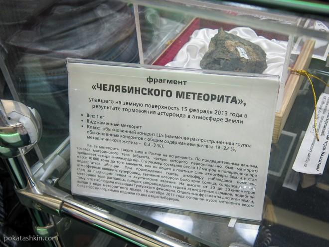 """Фрагмент """"Челябинского метеорита"""""""