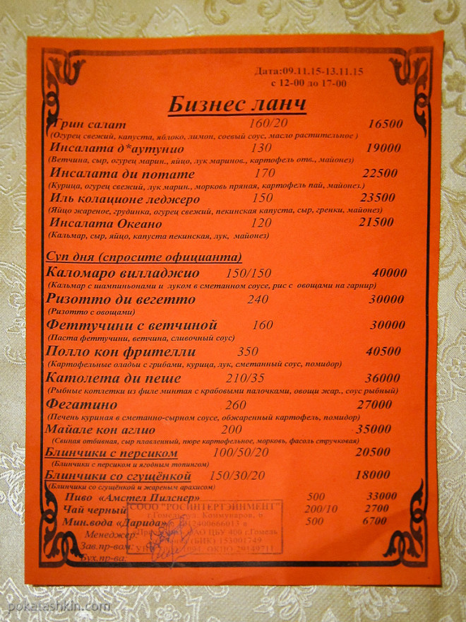 Бизнес-ланч меню: Ресторан «Итальянская кухня» (Гомель)