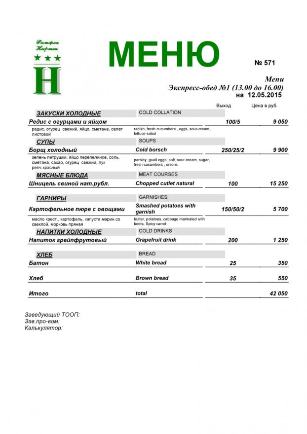 Бизнес-ланч меню: Ресторан «Нафтан» (Новополоцк)