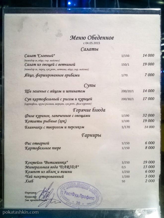 Бизнес-ланч меню: Пиццерия «Пицца Фут» / «Pizza Foot», ул. Притыцкого, 97 (Минск)