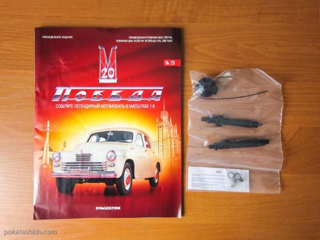 Модель автомобиля М20 «Победа» (№29): Сборка заднего моста