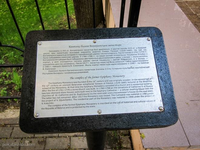 Информационная табличка: Комплекс бывшего Богоявленского монастыря (Полоцк)