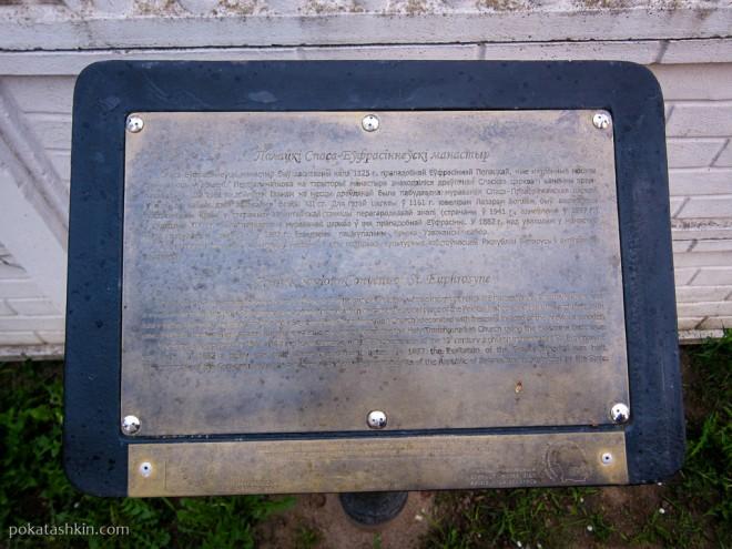 Информационная табличка: Полоцкий Спасо-Евфросиниевский монастырь