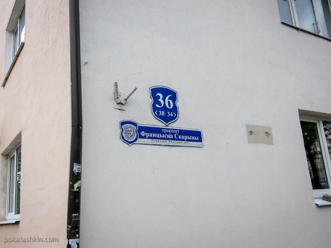 Указатель домов в Полоцке