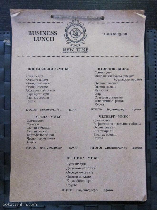 Бизнс-ланч меню коктейль-бара «New Time» / «Новое Время» / «Нью Тайм»,  Бизнес-ланч (Гомель)