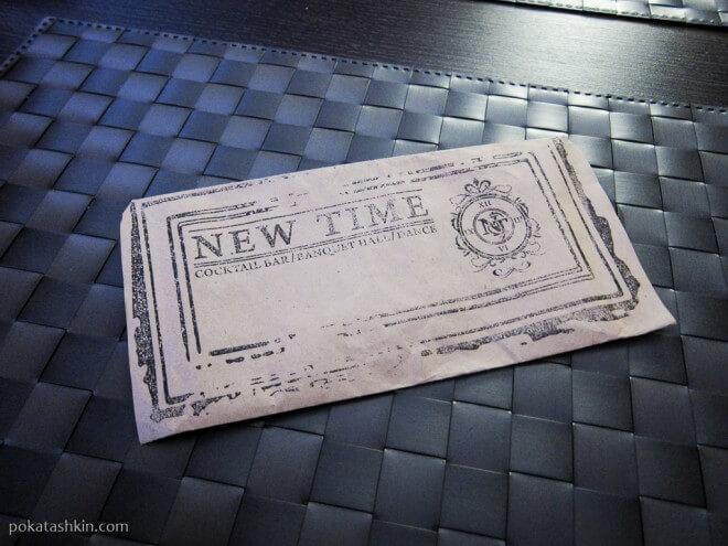 Счёт приносят в конвертике