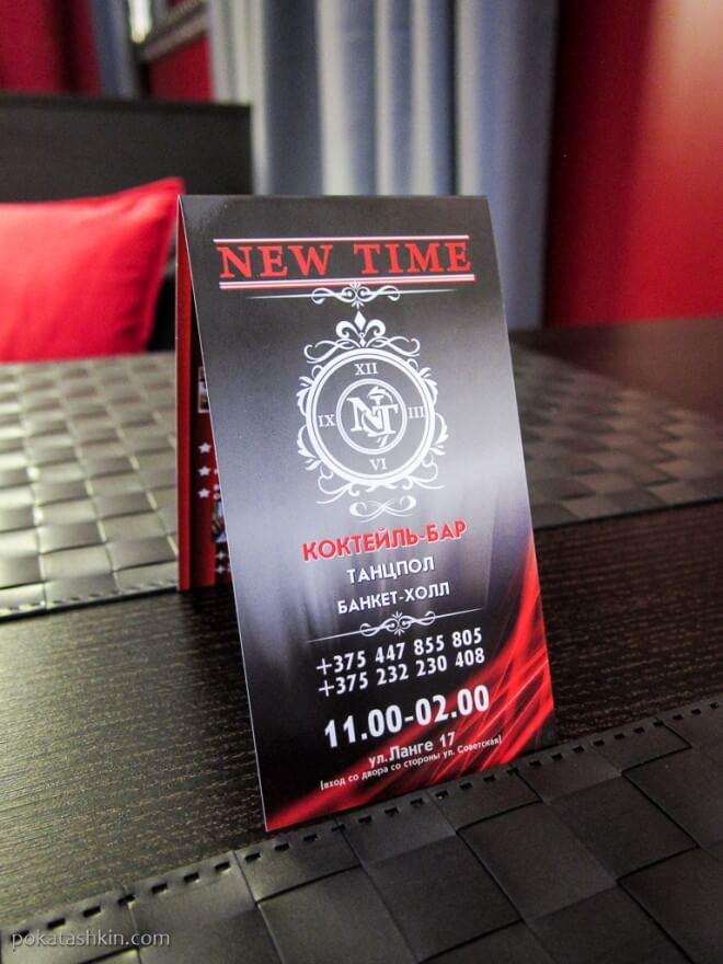 Коктейль-бар «New Time» / «Новое Время» / «Нью Тайм»,  Бизнес-ланч (Гомель)