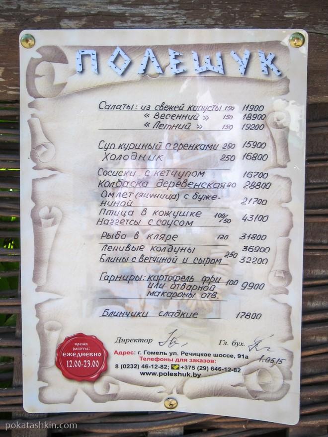 Обеденное меню кафе-бара «Полешук» (Гомель)