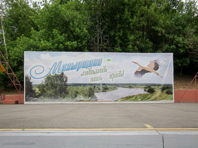 Мозырщина - любимый наш край!