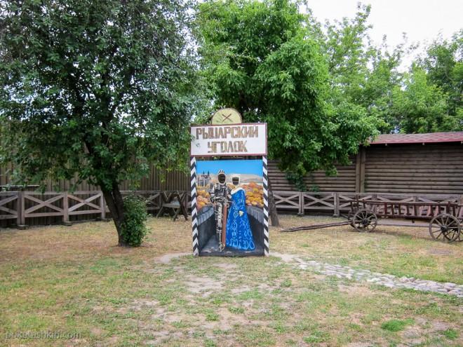 Рыцарский уголок, Мозырский замок