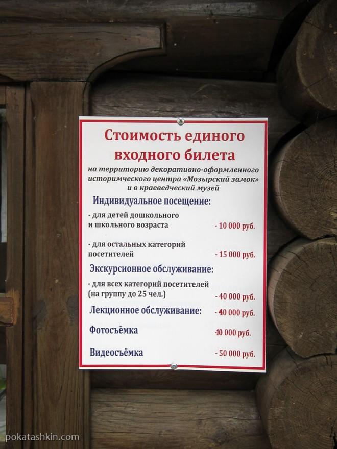 Стоимость входного билета в Мозырский замок
