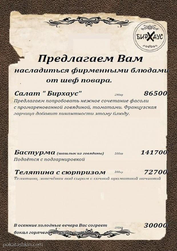 Меню: Кафе-бар «БирХаус» (Новополоцк)
