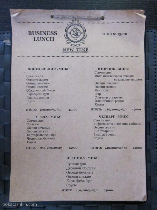Бизнес-ланч меню: Коктейль-бар «New Time» / «Новое Время» / «Нью Тайм» (Гомель)