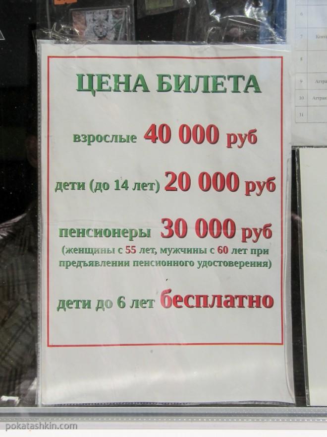 Цена билетов в Гродненском зоопарке
