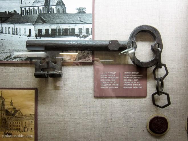 Ключ от Гродно