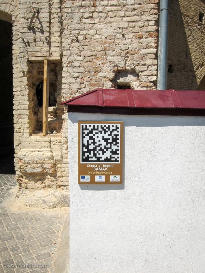 QR-код на входе в Старый замок в Гродно