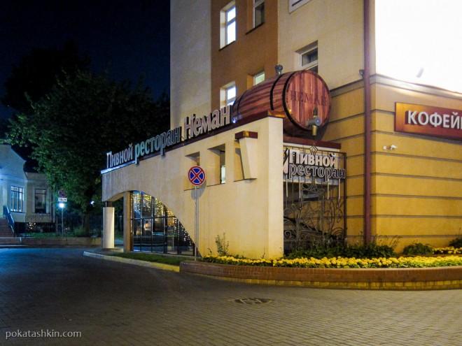 Пивной ресторан «Нёман» (Гродно)