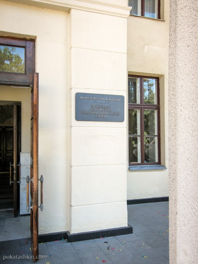 Гродненский историко-археологический музей в Новом замке