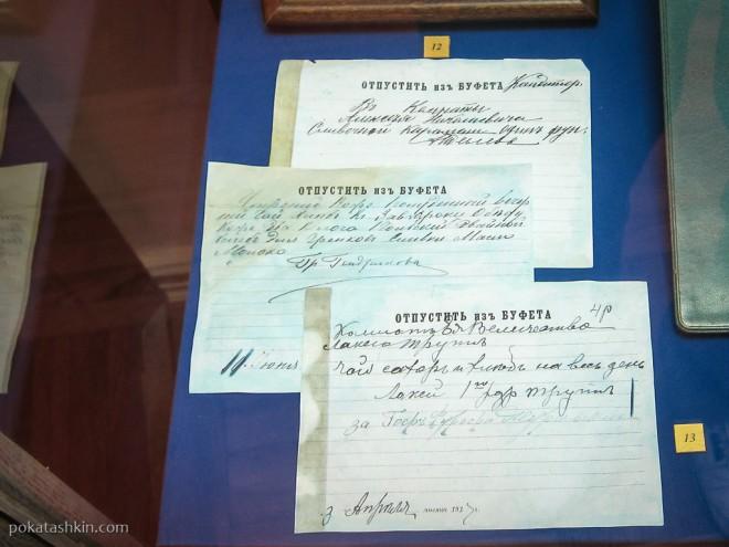 Заявки на продукты из буфета Александровского дворца для царской семьи, 1917 год