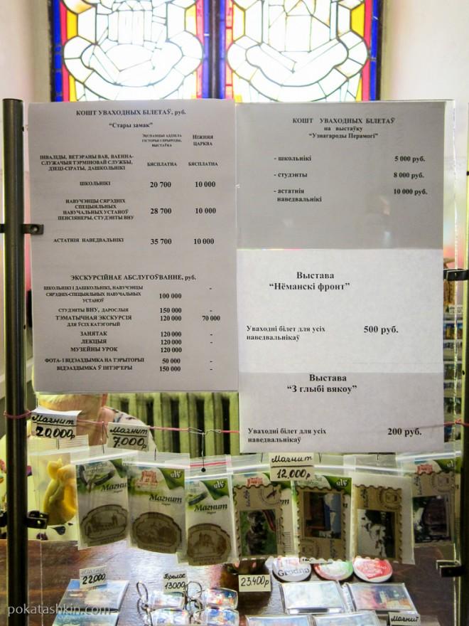 Цены на билеты в Гродненский историко-археологический музей