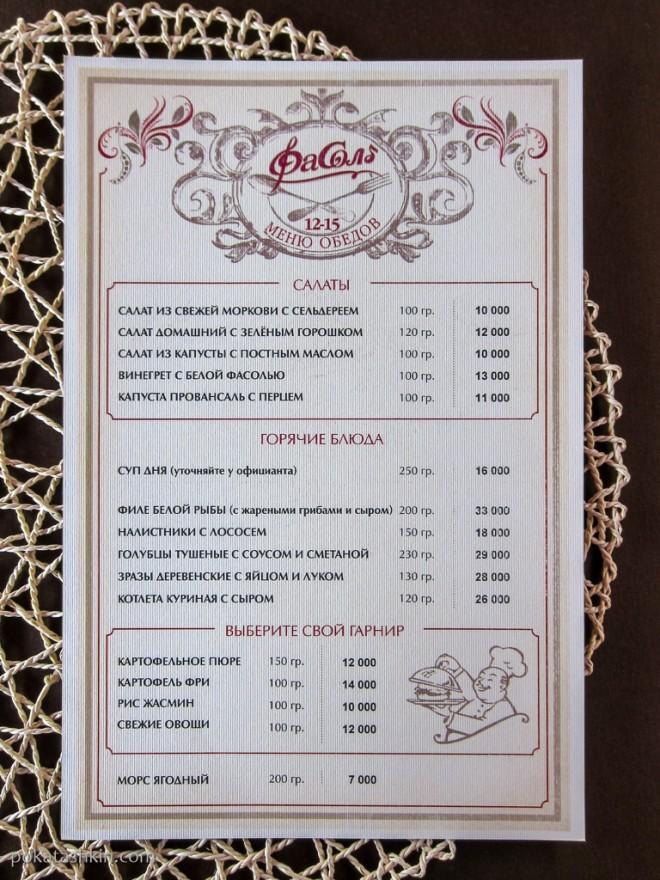 Обеденное меню ресторана «ФаСоль» (Гомель)