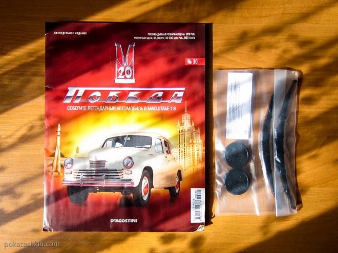 Модель автомобиля М20 «Победа» (№30): Установка перегородки моторного отсека