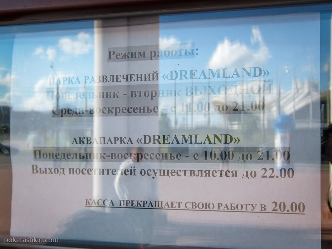 Время работы парка развлечений «Dreamland» / «Дримлэнд»