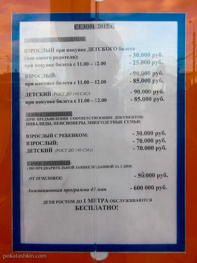 Стоимость билетов в парк развлечений «Dreamland» / «Дримлэнд»