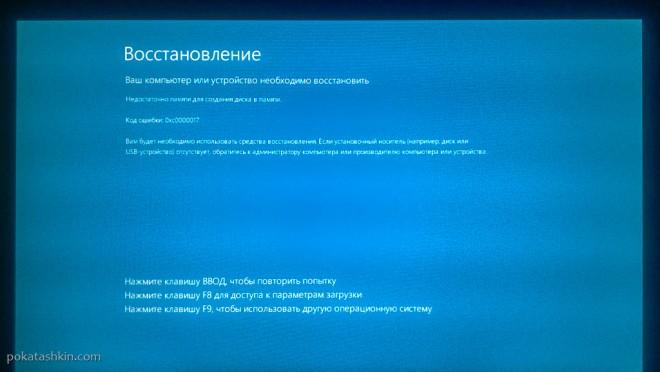 Обновление Windows 10: Недостаточно памяти для создания диска в памяти 0xc0000017
