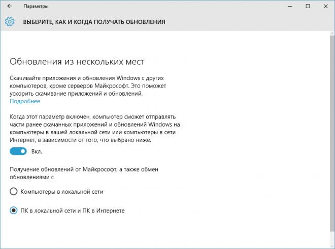 Ошибка 0x80200056 при установке обновлений в Windows 10