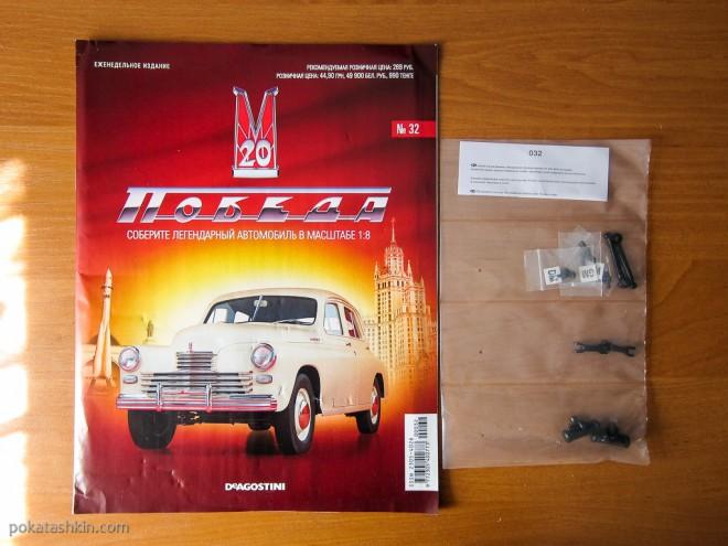 Модель автомобиля ГАЗ-М-20 «Победа» (№32): Сборка и монтаж задних амортизаторов