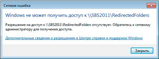 Windows не может получить доступ: разрешение на доступ отсутствует